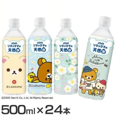 [24本]リラックマ 天然水 500ml 1415 (D)