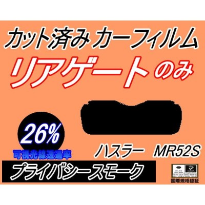 リアガラスのみ (s) ハスラーMR52S (26%) カット済み カーフィルム MR52S MR92S1 スズキ