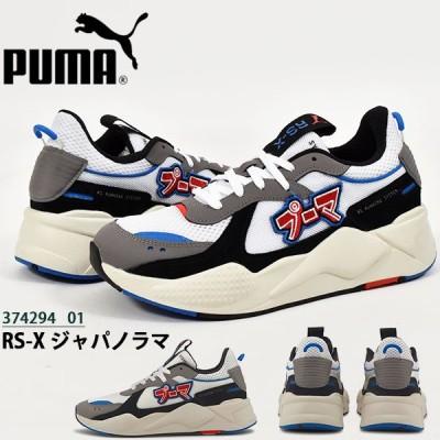 30%OFF 送料無料 スニーカー プーマ PUMA メンズ レディース RS-X ジャパノラマ カタカナロゴ シューズ 靴 2020秋新作 374294