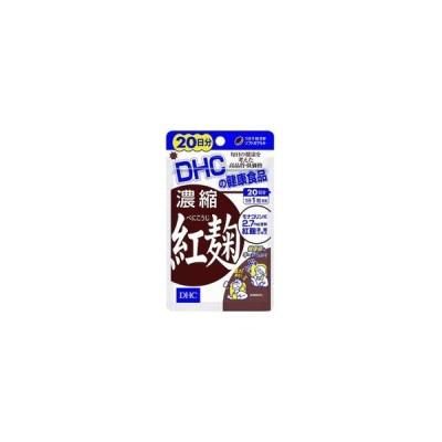 【DHC】濃縮紅麹 20日分 20粒