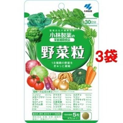 小林製薬の栄養補助食品 野菜粒 約30日分 150粒 (150粒*3袋セット)