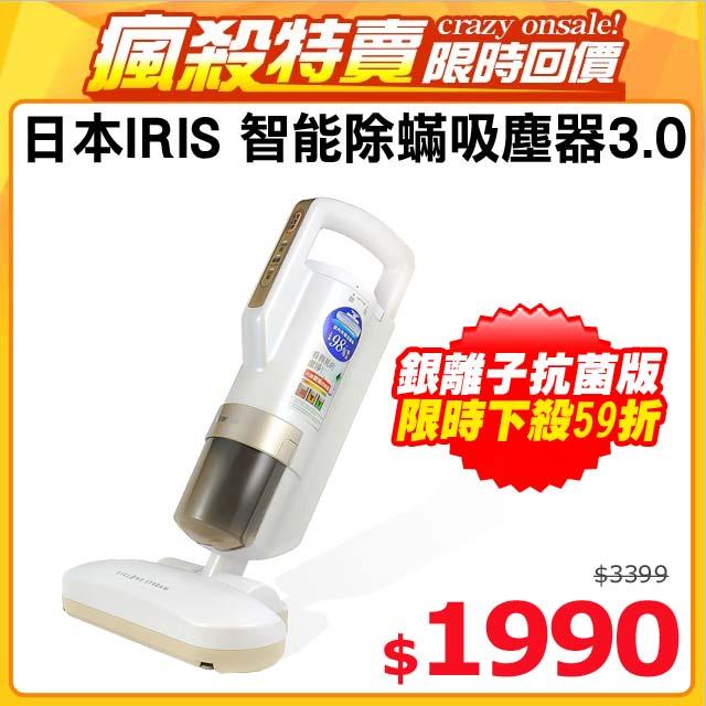 日本IRIS 雙氣旋智能除蟎吸塵器(公司貨) IC-FAC2 進階3.0版