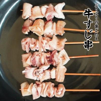 おでん種の一番人気王様 牛すじ串約20gx5本冷凍 煮込んで味がしみるぷるぷる触感 筋 スジ イベント 食材用