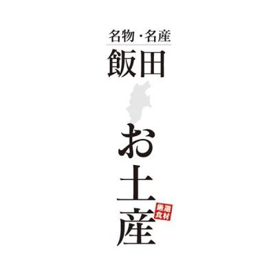 のぼり のぼり旗 飯田 お土産 名物・名産 物産展 催事