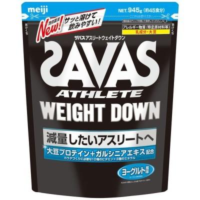 ザバス SAVAS  アスリートウエイトダウンプロテイン ヨーグルト味   <45食分> 945g CZ7052