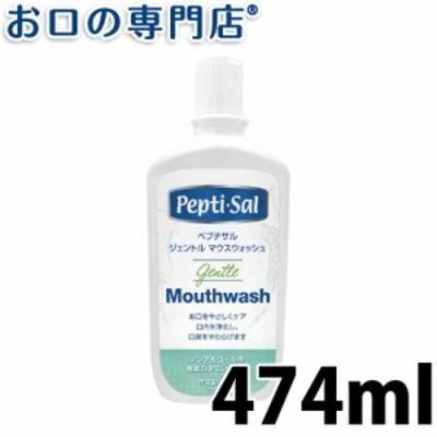 【18時からポイント10%】ペプチサル ジェントル マウスウォッシュ 474ml 歯科専売品 洗口液 口臭予防