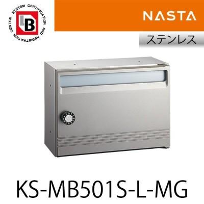 集合郵便受箱KS-MB501S-L-MG 静音大型ダイヤル錠 前入前出 屋内タイプ