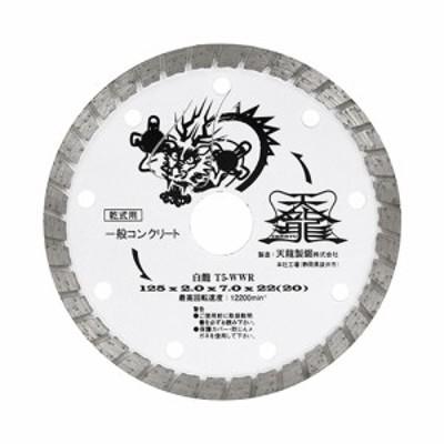 TENRYU ダイヤモンドカッタ白龍 T5-WWR 外径:125mm