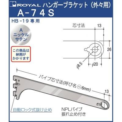 [クーポン有〜10/25] ハンガー ブラケット ロイヤル Aニッケルサテンめっき A-74S 外々用  サイズ:100mm