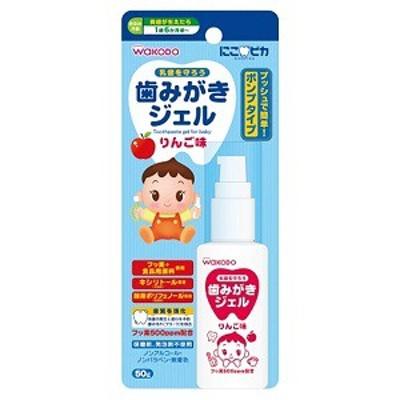 【アサヒ】 和光堂 にこピカ 歯みがきジェル りんご味 50g (医薬部外品) 【日用品】