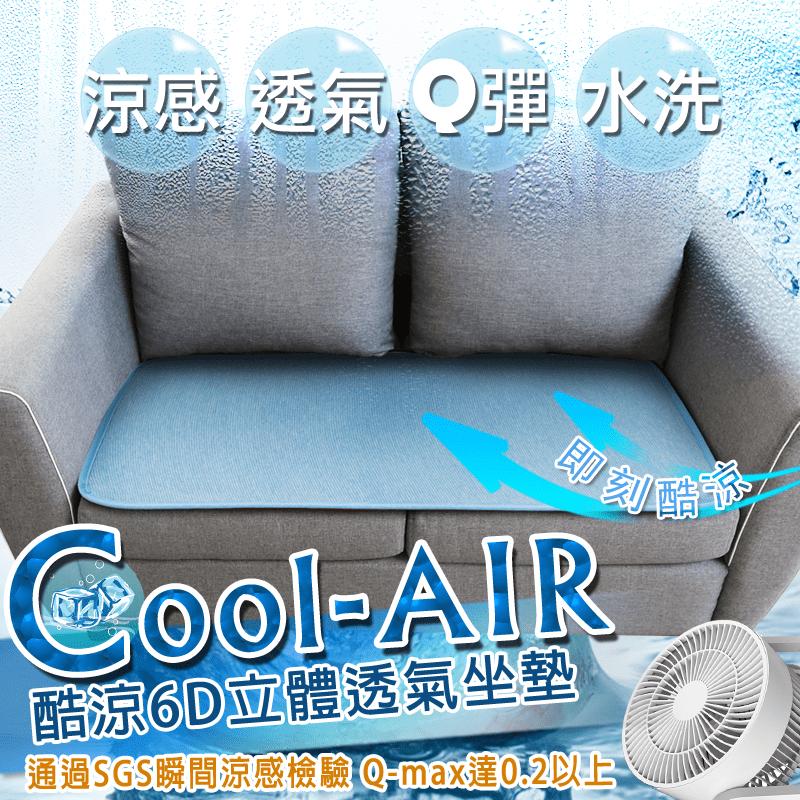 【格藍】瞬間涼6D透氣坐墊沙發墊