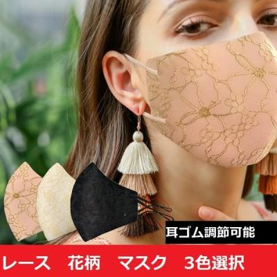 レース風 マスク メッシュ素材 おしゃれ 花柄 布マスク かわいい ファッショ ウイルス対策 コロナ 花粉症 風邪 洗える 繰り返し 肌に優しい レディース女性 夏用