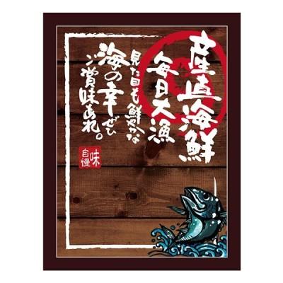 マジカルボード 産直海産 濃木目 Mサイズ No.25747 (受注生産)