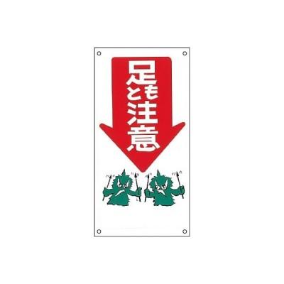 【代引不可】 緑十字 イラスト標識 足もと注意↓ 600×300mm PP 【098008】