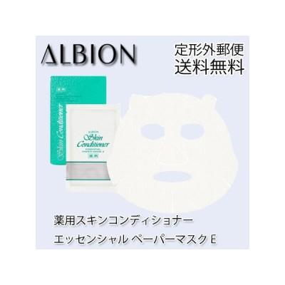 -ALBION- アルビオン 薬用スキンコンディショナー エッセンシャル ペーパーマスク E 12ml×8枚