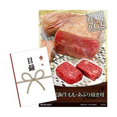 目録引換券+A3パネルでお届け松阪牛もも あぶり焼き用