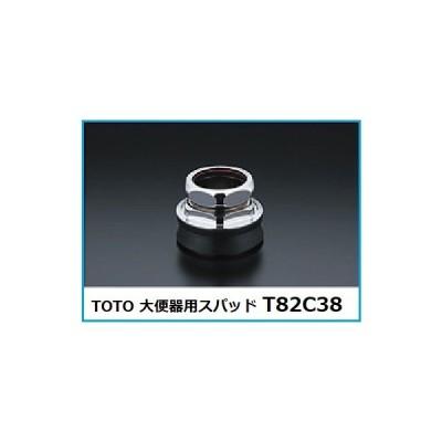 TOTO 大便器用スパッド T82C38(38mm用)