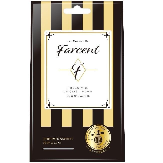Farcent香水衣物香氛袋-小蒼蘭&英國梨  3入裝