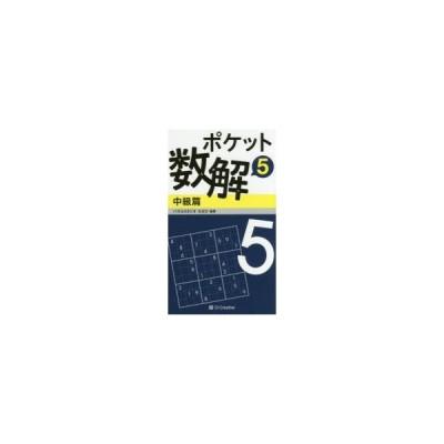 新品本/ポケット数解 5中級篇 パズルスタジオわさび/編著