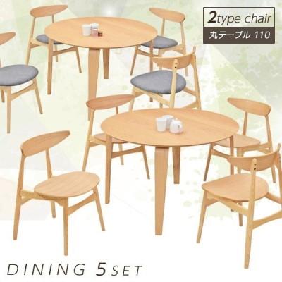 ダイニングテーブルセット 4人掛け 5点 丸テーブル テーブル幅110 オーク材 チェアー 板座 ファブリック 布地 ナチュラル モダン
