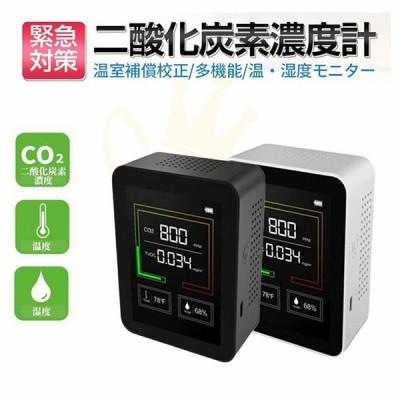 「2021新入荷」濃度測定 二酸化炭素濃度計 CO2センサー 二酸化炭素計測器 CO2マネージャー co2濃度計 空気質検知器 温度計 湿度 USB充電 空気質検知器