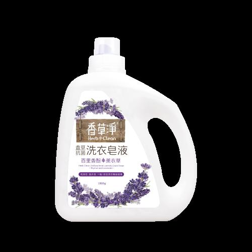 香草淨抗菌洗衣皂液