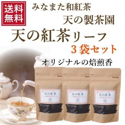 熊本 みなまた和紅茶 天の紅茶 リーフ 送料無料 茶葉 40g 3袋 セット 天の製茶園