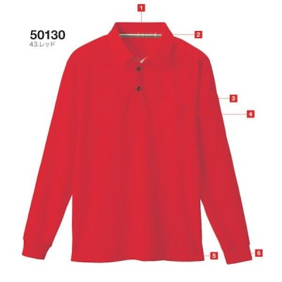 長袖ポロシャツ(胸ポケット有り) 50130(全5色)4L サンプルOK 桑和