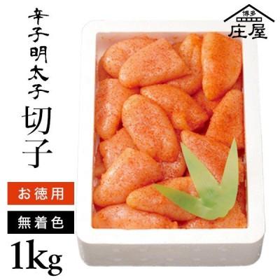 【送料無料】辛子明太子 お得用 1kg(無着色 /明太子/辛子明太子/めんたいこ