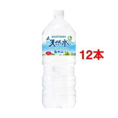 天然水 2L × 12本