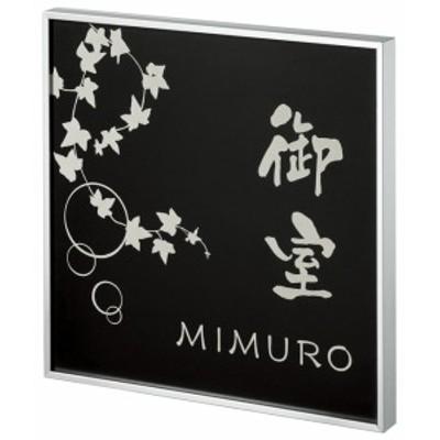 【SMILE表札】アルミ表札 カドレ CDS-A-3(丸三タカギ)
