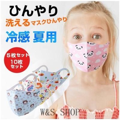 冷感マスクキッズマスクひんやり接触冷感洗える510枚セット可愛いキャラクター立体4-12歳赤ちゃんベビー幼児子供用マスク花粉症鼻炎予防