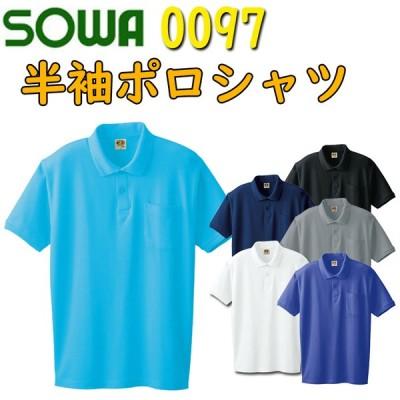 SOWA 半袖ポロシャツ 0097 S-4L 優れた吸汗性 袖口リブ付き 吸湿性 衿リブ付き かっこいい イージーケア カジュアル おしゃれ ポロシャツ 作業着 作業服 桑和