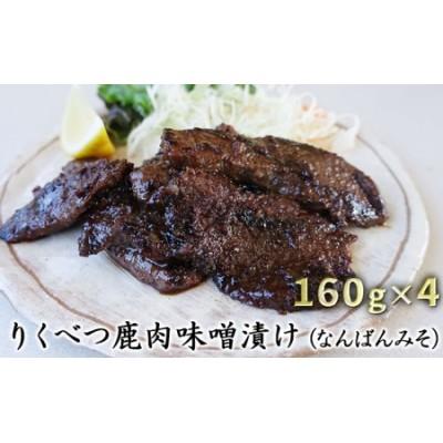 りくべつ鹿味噌漬け(なんばんみそ)160g×4