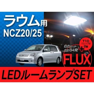 ラウムNCZ20/25用 LED ルームランプ 6点 計84発