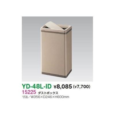 生興 YD-48L-ID ダストボックス・