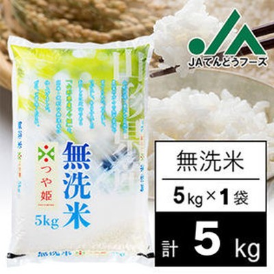 【5kg】令和2年産 新米 山形県産つや姫(無洗米)5kg×1袋