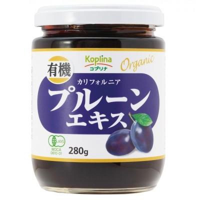 プルーンエキス オーガニック 有機プルーンエキス 280g 無農薬 無添加 砂糖不使用 ドライフルーツ ジャム コプリナ