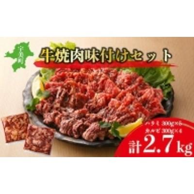 EZ009 味付け牛焼肉セット 合計約2.7kg