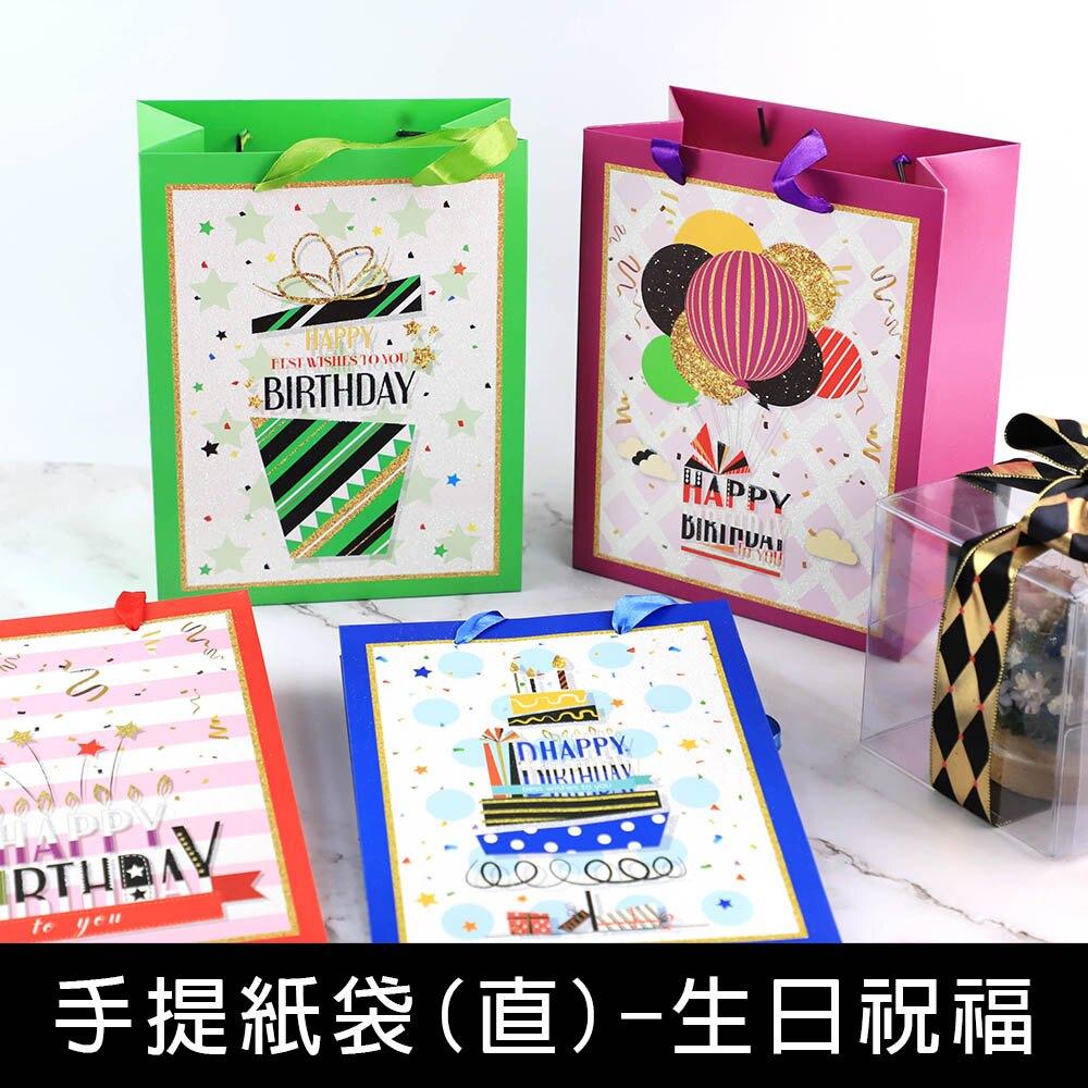 珠友 GB-05098 手提紙袋(直)/可愛紙袋/禮品袋/禮物袋-生日祝福(01-04)