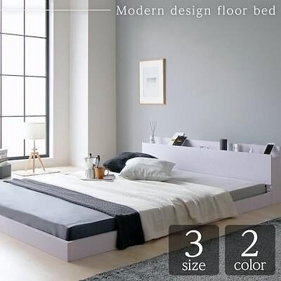 ベッド シングル ロータイプ すのこ 木製 宮付き 棚付き コンセント付き