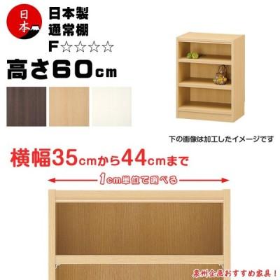 注文家具 サイズオーダー本棚 収納ラック タナリオ 高さ60cm(幅35cm~44cm)通常棚:☆☆☆☆