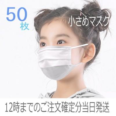 【小さめマスク】 白 50枚 99%カット 3層 風邪 花粉症 花粉 防塵 PM2.5 ほこり 対策 使い捨てマスク 50枚セット