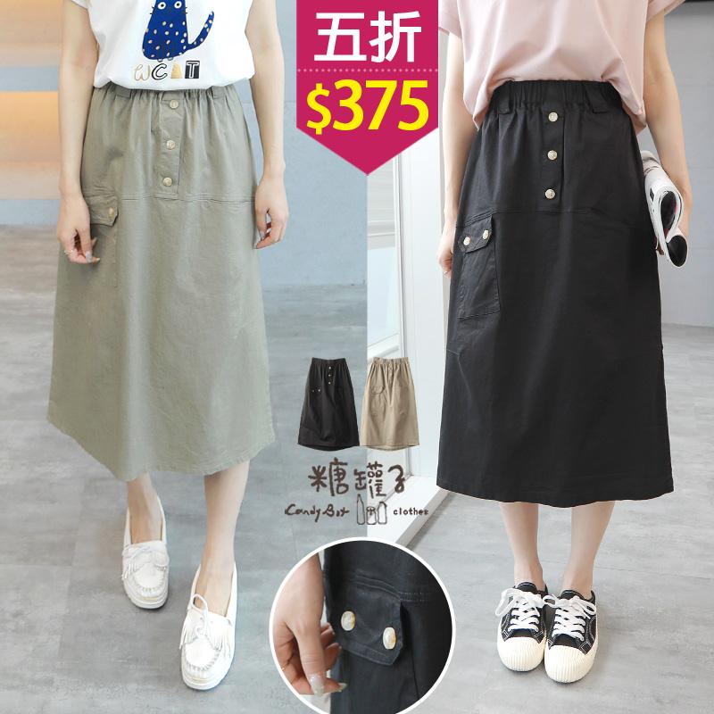 ★五折價$375★糖罐子【SS1942】排釦車線造型口袋純色縮腰裙→預購