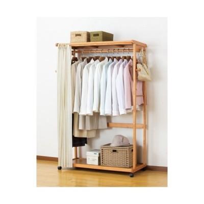 天然木カーテン付きシングルハンガー 110cm幅  03710 組立式     ハンガーラック 衣類収納 収納棚
