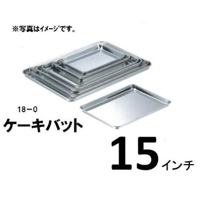 18−0ステンケーキバット・15インチ(吋)
