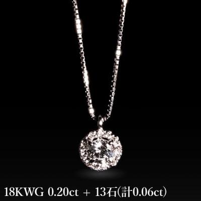 1点のみ ダイヤモンド ネックレス ダイヤ K18WG ホワイトゴールド 0.26ct ダイアモンド おしゃれ シンプル かわいい ギフト プレゼント 贈り物 記念