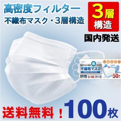 【送料無料】 即納 不織布 マスク 100枚 3層構造 不織布マスク 使い捨て マスク 白 ウイルス 花粉 ハウスダスト 風邪 大掃除