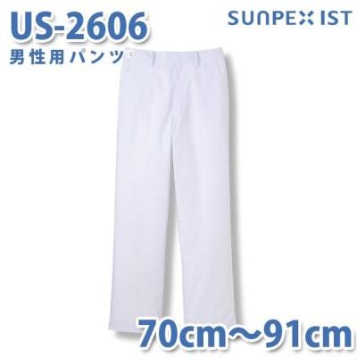 食品用白衣/工場用白衣 SerVoサーヴォ ボトムス US-2606 男性用パンツ ホワイト 抗菌防臭 70cmから91cmSALEセール