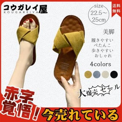 大爆売 セール 3タイプ 夏サンダル フリル 美脚 スリッパ サンダル レディース 履きやすい ぺたんこ 歩きやすい おしゃれ シューズ 滑り止め